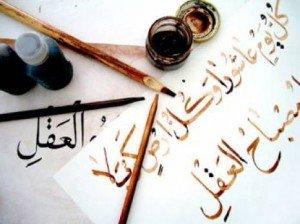 Algérie : paysage sociolinguistique et alternance codique dans Attabi Saïd Ecriture-300x224